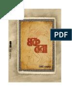 Mokbora - Pandulipi.pdf