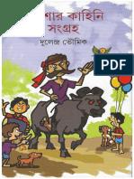 Kishore Kahini Sangraha.pdf