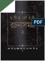 Munir Choudhury Rachanasamagra V. 02 (Amarboi.com).pdf