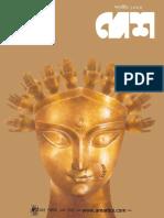 Desh Sharadia 1423 (Amarboi.com).pdf