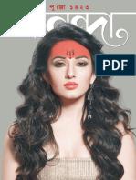Sananda Pujo 1423 (Amarboi.com).pdf