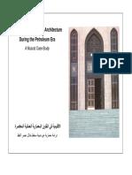 Omani Architecture During the Petroleum Era