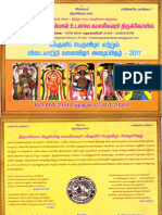 Panguni Festival 2017 Schedules / Sri Kapali temple