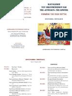 Πρόγραμμα διορθόδοξης επιστημονικής ημερίδας .pdf