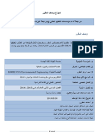 الاستمارات عربي كاملة لمقرر البيئة Copy