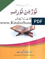 Noor-Um-Min-Noor-Illah-Haqiqat-K-Aine-Me.pdf