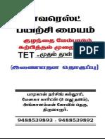 Tntet Paper 1