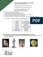 Διαγωνίσματα Ιστορία α΄.pdf