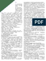 世界语中常见的歧义现象