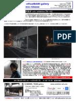 COMBINE 八木佑介「N→S」 プレスリリース