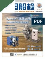 中国船检2016-6.pdf