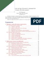 Математические методы обучения по прецедентам.pdf