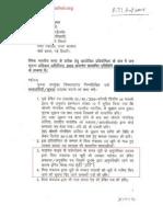 New Indian Rupee Symbol - Rakesh K. Singh RTI - 4 With Answer