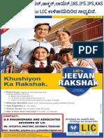 Jeevan Rakshak