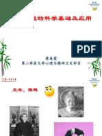 蒋春雷—正念冥想的科学基础及应用