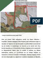 Μητροπολιτικό Πάρκο Γουδή_Μαυράκος.pdf