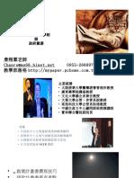106.07.00 創業創新課程 創業bp撰寫準則與政府資源 詹翔霖老師