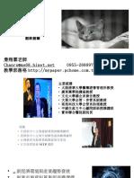 106.07.00-創業創新課程-市場趨勢與創新創業-詹翔霖老師