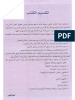 كتاب الرياضيات 1 متوسط الجيل الثاني_2.pdf