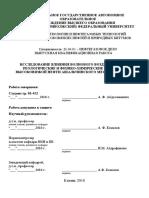 АЛИЕВ_final.pdf