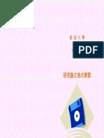 研究論文格式舉要.pdf
