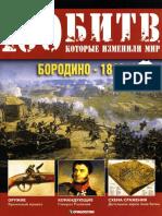 001. - Бородино - 1812.pdf