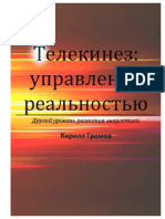 Кирилл Громов - Телекинез Управление Реальностью