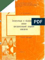 Explotacion y Mantenimiento de Sistemas Centralizados