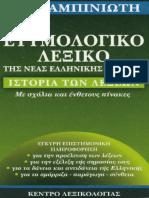 Μπαμπινιώτης_Λεξικό.pdf