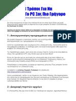 Gim-pc-fix (Gia Pio Grigoro Ipologisti)