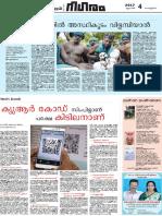 Mathrubhumi 4-April-2017-page-29