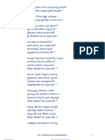 SriVenkateswara Suprabhatam.pdf