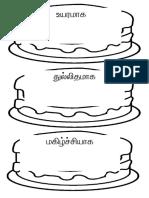 வினையடை