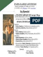 ΑΠΡΙΛΙΟΣ 5-1.pdf