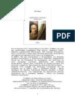 ΠΑΡΟΥΣΙΑΣΗ ΤΟΥ ΒΙΒΛΙΟΥ ΤΗΣ ΕΥΑΣ ΛΟΛΙΟΥ.doc