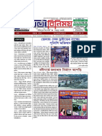 23rd Issue 5-3-17