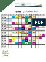 Exams Schedule Term (2) 2016-2017