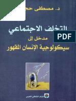 التخلف الاجتماعي.pdf