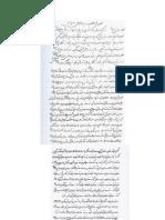 سندی از اظهار نظر آیة الله خمینی در باب دکتر شریعتی