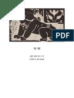 সহজ পাঠ - ১.pdf