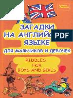 Zagadki_na_angliyskom_yazyke (1).pdf