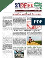 Barta Binimoy Issue 20-3-17