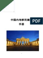如何移民德国(移民德国条件途径、手续手册指南)移民德国方式方法