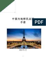 怎么样移民法国(移民法国条件方式方法)法国移民多少钱费用