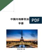 如何移民法国(移民法国条件途径、手续手册指南)法国技术移民新政多少钱