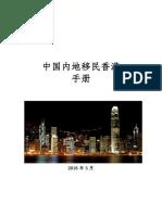中国内地怎样移民香港(移民香港多少钱费用)移民香港条件政策要求