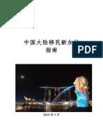 中国大陆移民新加坡最新政策信息(怎么样移民新加坡)移民新加坡方法方式大全
