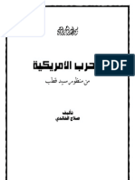 الحرب الأميريكية من منظور سيّد قطب - صلاح عبدالفتاح الخالدي