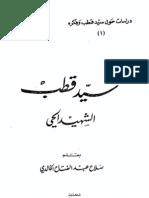 سيّد قطب؛ الشهيد الحيّ - صلاح عبدالفتاح الخالدي