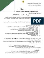2015-2016الماجستير-المهني